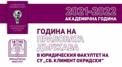 """ЮФ на СУ обяви """"Година на правовата държава"""""""