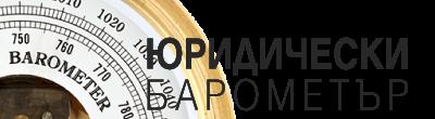 Legalbarometer.bg - Юридически барометър